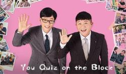 You Quiz On The Block的海报图片